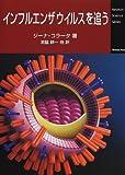 インフルエンザウイルスを追う (Newton Science Series)