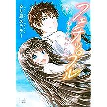 フェチップル(1) ~僕らの純粋な恋~ (マガジンポケットコミックス)