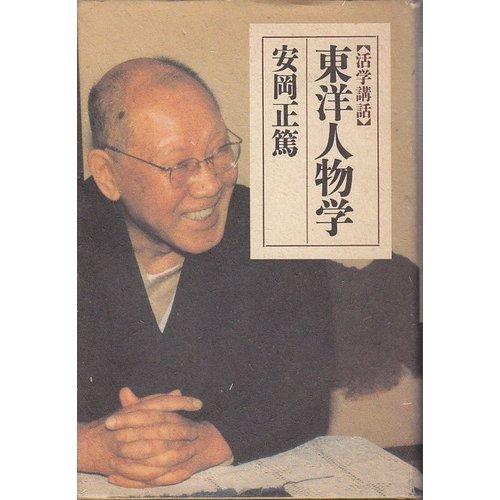活学講話 東洋人物学 (致知選書)の詳細を見る