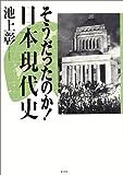 そうだったのか! 日本現代史