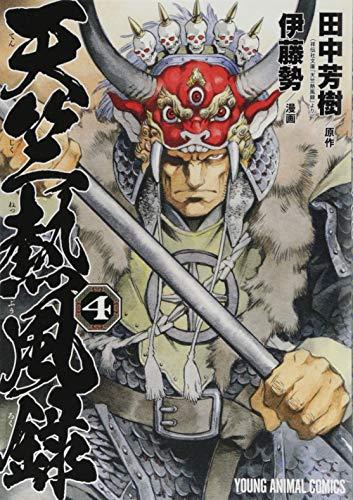 天竺熱風録 4 (ヤングアニマルコミックス)