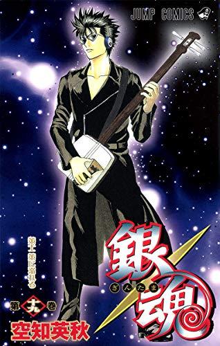 銀魂-ぎんたま- 19 (ジャンプコミックス)の詳細を見る