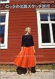 ロッタの北欧スケッチ旅行―テキスタイルデザイナー、ロッタ・ヤンスドッターの旅のガイドブック (主婦の友生活シリーズ)