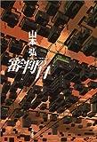 審判の日 / 山本 弘 のシリーズ情報を見る