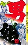 男組(19) (少年サンデーコミックス)
