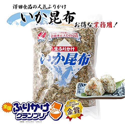 業務用 いか昆布 ふりかけ 人気 澤田食品 ご飯のお供