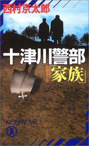 十津川警部「家族」 (ノン・ノベル)の詳細を見る
