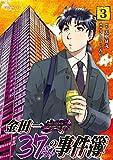 金田一37歳の事件簿(3) (イブニングコミックス)
