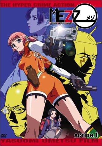 MEZZO ACTION.1 (初回生産限定版) [DVD]