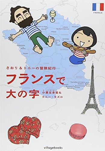 さおり&トニーの冒険紀行 フランスで大の字の詳細を見る