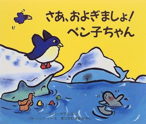 さあ、およぎましょ!ペン子ちゃん (評論社の児童図書館・絵本の部屋)の詳細を見る
