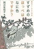 教えて!gooの本 すずめのほっぺはなに色ですか? 阿川佐和子編    教えて!gooの本