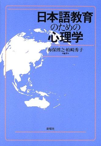 日本語教育のための心理学の詳細を見る