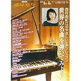 NHK趣味悠々 西村由紀江のやさしいピアノレッスン 世界の名曲を弾いてみよう (NHK趣味悠々)