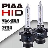 【Amazon.co.jp限定】PIAA ヘッドライト用 HIDバルブ D2S 6200K 純正交換 2個入 12 24V共用 車検対応 輸入車対応 安心のメーカー保証3年付 X7324