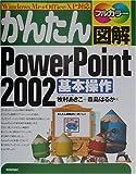かんたん図解 PowerPoint2002基本操作