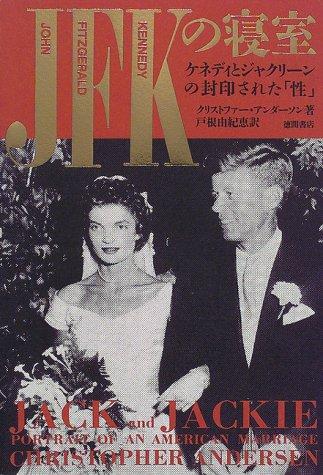 JFKの寝室—ケネディとジャクリーンの封印された「性」