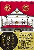 中邑真輔の一見さんお断り (kamipro books)