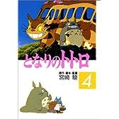 となりのトトロ (4) (アニメージュコミックススペシャル)