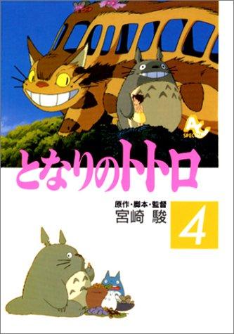 となりのトトロ (4) (アニメージュコミックススペシャル)の詳細を見る