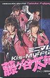 ミニマムKis-My-Ft2 藤ヶ谷太輔 -