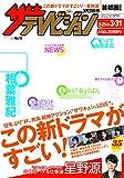 ザテレビジョン 首都圏関東版 29年3/31号