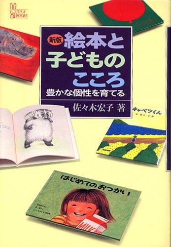 絵本と子どものこころ―豊かな個性を育てる (JULA books (1))の詳細を見る
