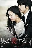 男が愛する時 <ノーカット版> DVD-BOX2[DVD]