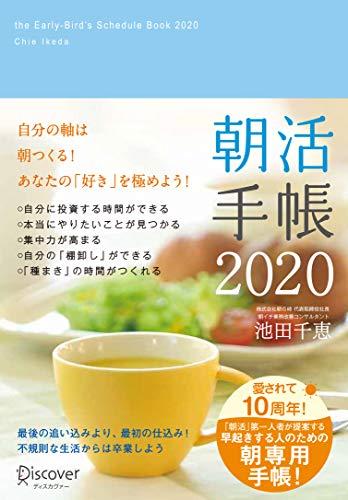 朝活手帳 2020 [四六版]