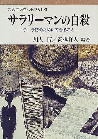 サラリーマンの自殺―今、予防のためにできること (岩波ブックレット (No.493))