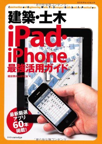 建築・土木iPad・iPhone最強活用ガイド (エクスナレッジムック)の詳細を見る
