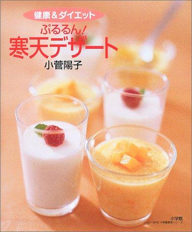ぷるるん!寒天デザート―健康&ダイエット (LADY BIRD小学館実用シリーズ)