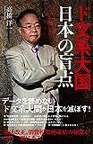 ド文系大国日本の盲点 反日プロパガンダはデータですべて論破できる 画像