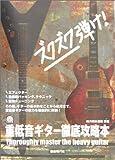 重低音ギター徹底攻略本 CD付き 重低音サウンドの弾き方のコツ満載!