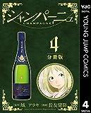 シャンパーニュ 分冊版 4 (ヤングジャンプコミックスDIGITAL)