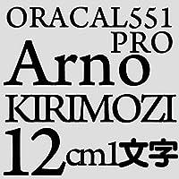 12センチ arnopro マットブラック sRGB 6,6,7 oracal551 高耐久グレード 切文字シール カッティングシール カッティングステッカー
