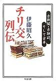 チリ交列伝―古新聞・古雑誌、そして古本 (ちくま文庫)