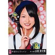 AKB48 公式生写真 希望的リフレイン 劇場盤 制服の羽根 Team8 Ver. 【山田菜々美】
