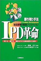 IPD革命―製品開発の変革ソリューション 売れる・儲かる・満足を与える製品開発の仕組み