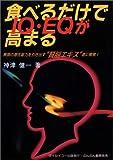 """食べるだけでIQ・EQが高まる―無限の潜在能力を引き出す""""賢脳エキス""""遂に開発!"""