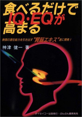 """食べるだけでIQ・EQが高まる—無限の潜在能力を引き出す""""賢脳エキス""""遂に開発!"""