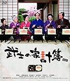 武士の家計簿(初回限定生産2枚組) [Blu-ray]
