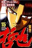 哲也―雀聖と呼ばれた男 (15) (少年マガジンコミックス)
