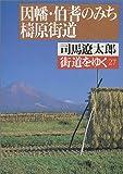 街道をゆく (27) (朝日文芸文庫 (し1-28))