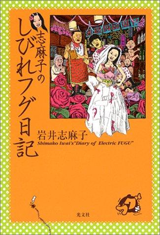 志麻子のしびれフグ日記の詳細を見る