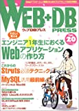 Web+DB press (Vol.20)