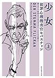 「少女〈上〉 (犯罪心理捜査官セバスチャン) (創元推理文庫)」販売ページヘ