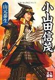 小山田信茂 (人物文庫)