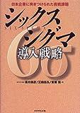 シックスシグマ導入戦略―日本企業に突きつけられた挑戦課題