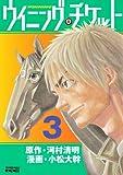 ウイニング・チケット(3) (ヤングマガジンコミックス)